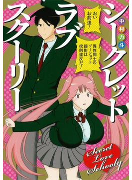 シークレットラブスクーリー (ガンガンコミックスJOKER)(ガンガンコミックスJOKER)