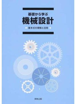 基礎から学ぶ機械設計 基本式の理解と活用
