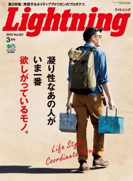Lightning 2015年3月号 Vol.251(Lightning)