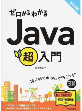 ゼロからわかるJava超入門 はじめてのプログラミング サンプルファイルダウンロード 改訂新版