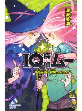 IQ探偵ムー 勇者伝説〜冒険のはじまり(ポプラカラフル文庫)
