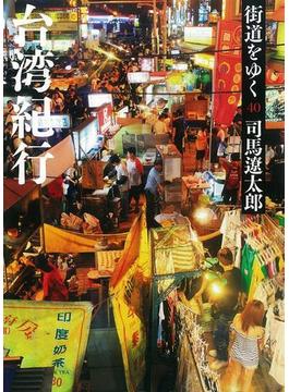 街道をゆく(40) 台湾紀行
