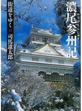 街道をゆく(43) 濃尾参州記