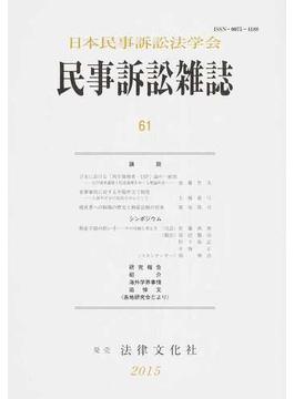 民事訴訟雑誌 61(2015年)