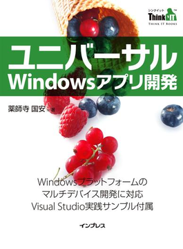 【期間限定価格】ユニバーサルWindowsアプリ開発(Think IT Books)