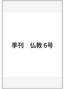 仏教 no.6 季刊 特集:死を見つめる