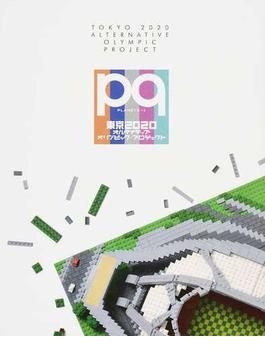 PLANETS vol.9 東京2020オルタナティブ・オリンピック・プロジェクト