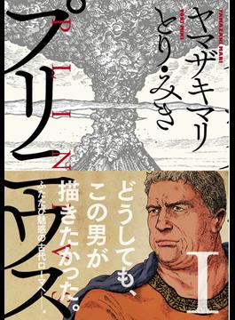 プリニウス(バンチコミックス45プレミアム) 7巻セット(バンチコミックス)