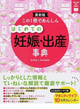 この1冊であんしんはじめての妊娠・出産事典 最新版