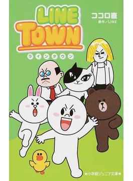 LINE TOWN(小学館ジュニア文庫)
