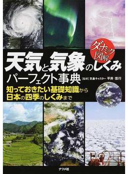 天気と気象のしくみパーフェクト事典 知っておきたい基礎知識から日本の四季のしくみまで