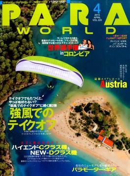 PARA WORLD (パラ ワールド) 2015年 04月号 [雑誌]