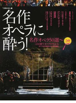名作オペラに酔う! 名作オペラ50選〜この1冊でオペラがわかる(ONTOMO MOOK)