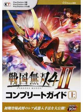 戦国無双4−Ⅱコンプリートガイド PlayStation 3版 PlayStation 4版 PlayStation Vita版 上