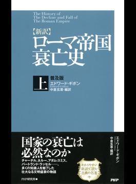 [新訳]ローマ帝国衰亡史・上<普及版>