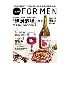 Hanako FOR MEN 絶対酒場137軒。(Hanako FOR MEN)