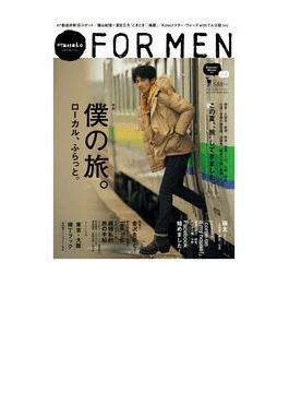 Hanako FOR MEN vol.5 Autumn/Winter 2011(Hanako FOR MEN)