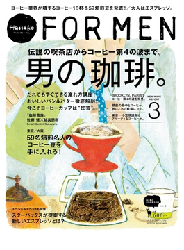 Hanako FOR MEN vol.9 男の珈琲。(Hanako FOR MEN)