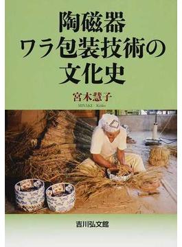 陶磁器ワラ包装技術の文化史