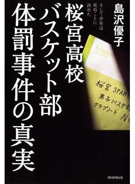 桜宮高校バスケット部体罰事件の真実 そして少年は死ぬことに決めた