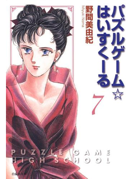 パズルゲーム☆はいすくーる(7)...