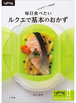 毎日食べたい ルクエで基本のおかず(ルクエスチームケースオフィシャルBOOK)