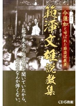 範淨文雄説教集[CD]