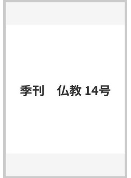 仏教 no.14 季刊 特集:ニューサイエンス