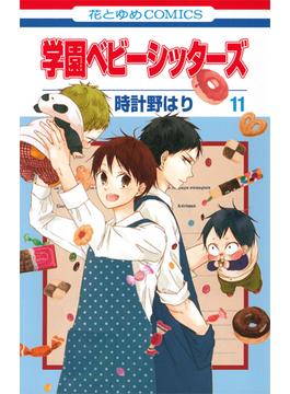 学園ベビーシッターズ 11 (花とゆめCOMICS)(花とゆめコミックス)