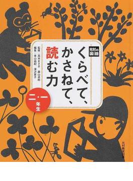 くらべて、かさねて、読む力 光村の国語 1・2年生