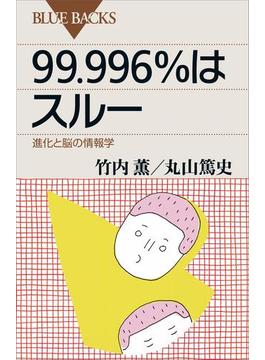 99.996%はスルー 進化と脳の情報学(講談社ブルーバックス)