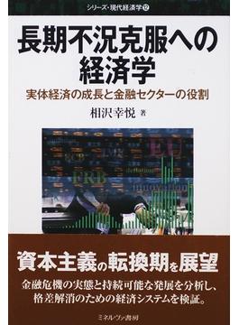 長期不況克服への経済学 実体経...