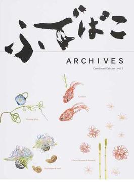 ふでばこアーカイブス集 Combined Edition 第2巻