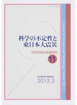 科学技術社会論研究 11 科学の不定性と東日本大震災