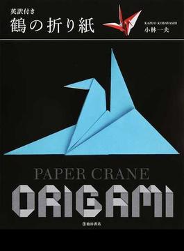 鶴の折り紙 英訳付き