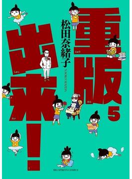 重版出来! 5 (ビッグコミックス)(ビッグコミックス)