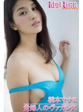 橋本マナミ「貴婦人のヴァカンス」(Idol Line)