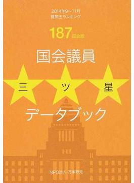 国会議員三ツ星データブック 質問王ランキング 187国会版 2014年9〜11月