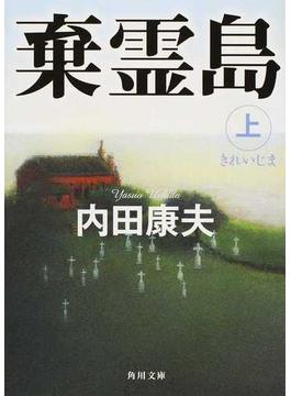 棄霊島 上(角川文庫)