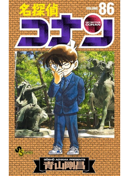 名探偵コナン VOLUME86(少年サンデーコミックス)