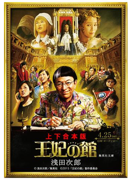 【合本版】王妃の館 上・下(集英社文庫)