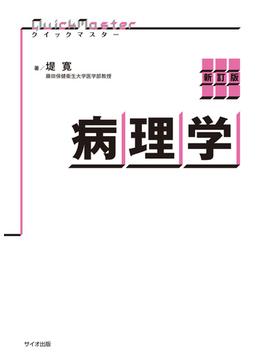クイックマスター病理学 新訂版