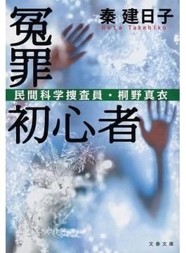冤罪初心者(文春文庫)