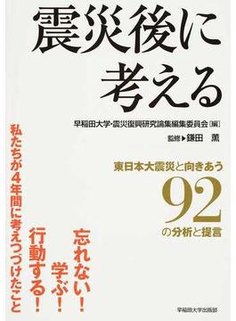 震災後に考える 東日本大震災と向きあう92の分析と提言