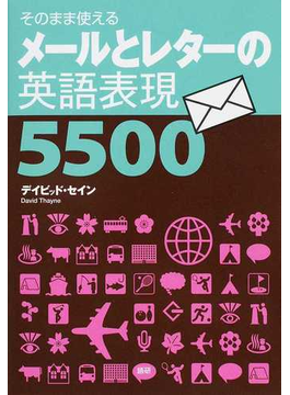 メールとレターの英語表現5500 そのまま使える