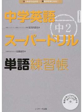 中学英語スーパードリル中2単語練習帳 はじめからわかる!英語が好きになる!