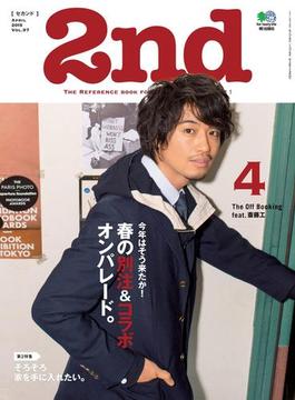 2nd 2015年4月号 Vol.97(2nd)