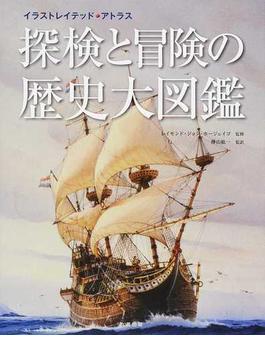 探検と冒険の歴史大図鑑 イラストレイテッド・アトラス