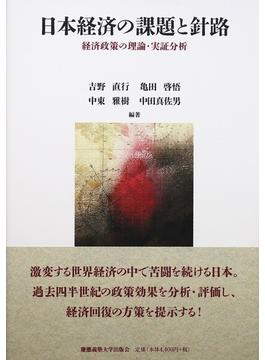 日本経済の課題と針路 経済政策の理論・実証分析