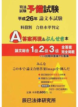 司法試験予備試験論文本試験科目別・A答案再現&ぶんせき本 平成26年